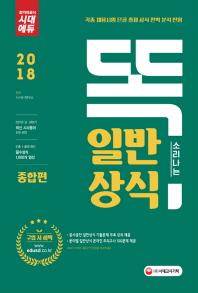 똑 소리나는 일반상식 종합편(2018) ///3001