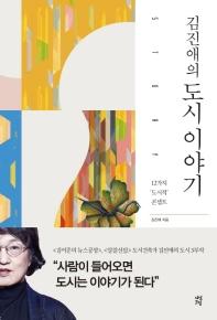 김진애의 도시 이야기(김진애의 도시 3부작)