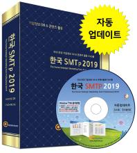 한국 SMTp(2019)