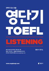 영단기 토플(TOEFL) Listening