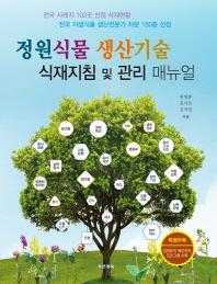 정원식물 생산기술 식재지침 및 관리 매뉴얼