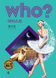 Who? 아티스트: 강수진