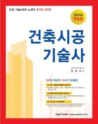 건축시공기술사(2018)(개정판)