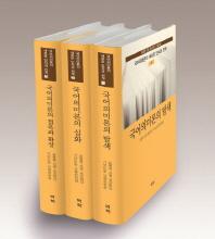 국어의미론의 새로운 인식과 전개 세트(양장본 HardCover)(전3권)