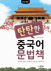 탄탄한 중국어 문법책(중국어뱅크)
