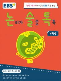 논리가 술술 톡톡 4학년(EBS 논술톡)
