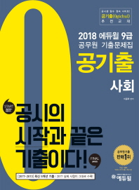 사회 기출문제집(9급 공무원)(2018)(에듀윌 공기출)