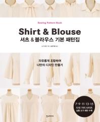 셔츠&블라우스 기본 패턴집