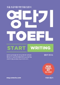 영단기 토플 스타트 라이팅(TOEFL Start Writing)(개정판)
