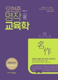 오현준 명작교육학(상)