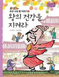 조선 시대 왕 이야기. 2: 왕의 건강을 지켜라(조선 시대 왕 이야기 2)(역사 스페셜 작가들이 쓴 이야기 한?