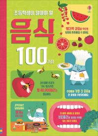 초등학생이 알아야 할 음식 100가지(양장본 HardCover)