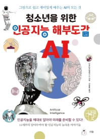 인공지능 해부도감(청소년을 위한)
