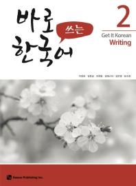 바로 쓰는 한국어. 2