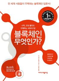 블록체인 무엇인가?