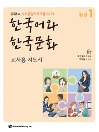 한국어와 한국문화 중급. 1(교사용 지도서)