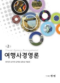 여행사경영론(2판)(양장본 HardCover)