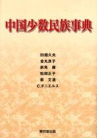 [해외]中國少數民族事典