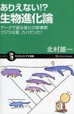 [해외]ありえない!?生物進化論 デ―タで語る進化の新事實 クジラは昔,カバだった!