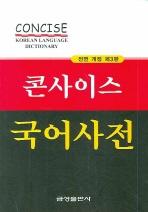 국어사전(콘사이스)(3판)