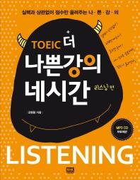 TOEIC 더 나쁜강의 네시간 리스닝 편(CD1장포함)