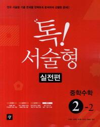 중학 수학 중2-2(실전편)(2016)(톡! 서술형)