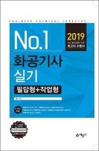 화공기사 실기 필답형+작업형(2019)