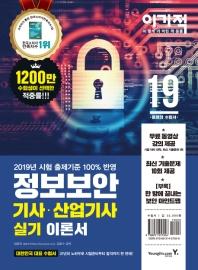 정보보안 기사. 산업기사 실기 세트(2019)(전2권)