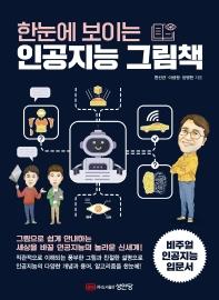 한눈에 보이는 인공지능 그림책