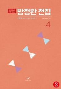정본 방정환 전집 4-2(큰글자도서)