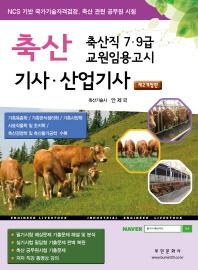 축산기사 산업기사(NCS 기반 국가기술자격검정)(2018)(개정판 2판)