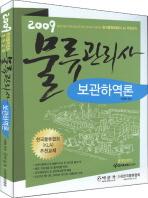 물류관리사 보관하역론 (2009)