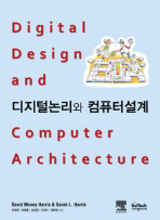 디지털논리와 컴퓨터설계(반양장)