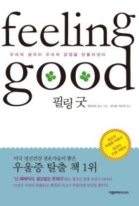 필링 굿 (2019년 최신간)