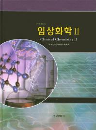 임상화학. 2(2판)(양장본 HardCover)