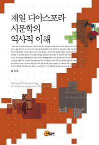재일 디아스포라 시문학의 역사적 이해(양장본 HardCover)