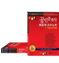 공인중개사 1, 2차 족집게 교수노트 세트(2019)(경록)(전5권)