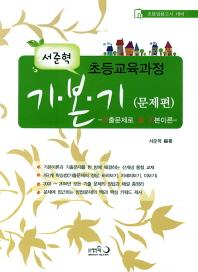 초등교육과정 기본기 세트(2014)(서준혁)(전2권)