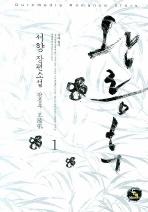 왕릉후. 1 -2권 전2권