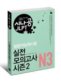 일본어능력시험 N3 실전 모의고사 시즌2(시나공 JLPT)
