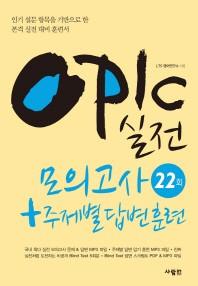 OPIc(오픽) 실전 모의고사 22회 + 주제별 답변훈련(22회)(MP3CD1장포함) 책은 깨끗하나 CD 없음