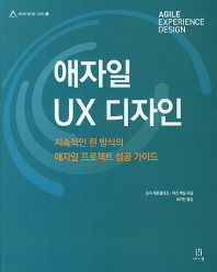애자일 UX 디자인(에이콘 애자일 시리즈 6)