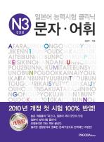 일본어능력시험 클리닉 N3: 문자어휘(신3급)(개정판) --- 2013년 발행, 깨끗