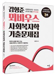 김형준 뫼비우스 사회복지학 기출문제집(2017)