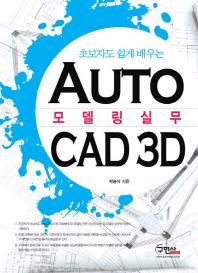 AUTOCAD 3D 모델링 실무(초보자도 쉽게 배우는)