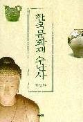 한국 문화재 수난사