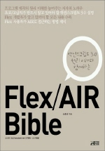 FLEX AIR BIBLE(액션스크립트 3.0 원리 이해와 함께하는)