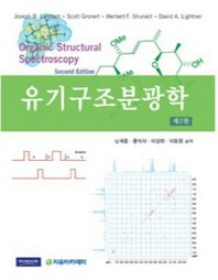 유기구조분광학(2판)