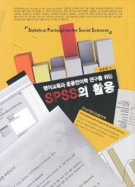 SPSS의 활용(영어교육과 응용언어학 연구를 위한)(CD1장포함)