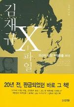 김재규 X 파일